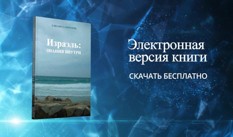 """Книга """"Израэль: ЗНАНИЯ ВНУТРИ"""""""