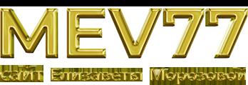 Сайт Елизаветы Морозовой