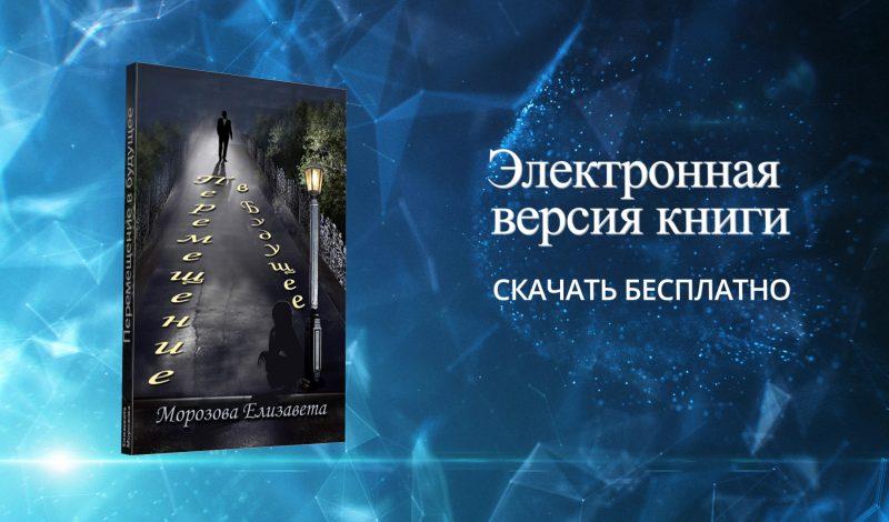 """Книга """"Перемещение в будущее"""""""