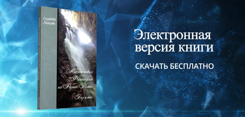 Книга «Мистическая Философия на Разные Темы: Без имен»