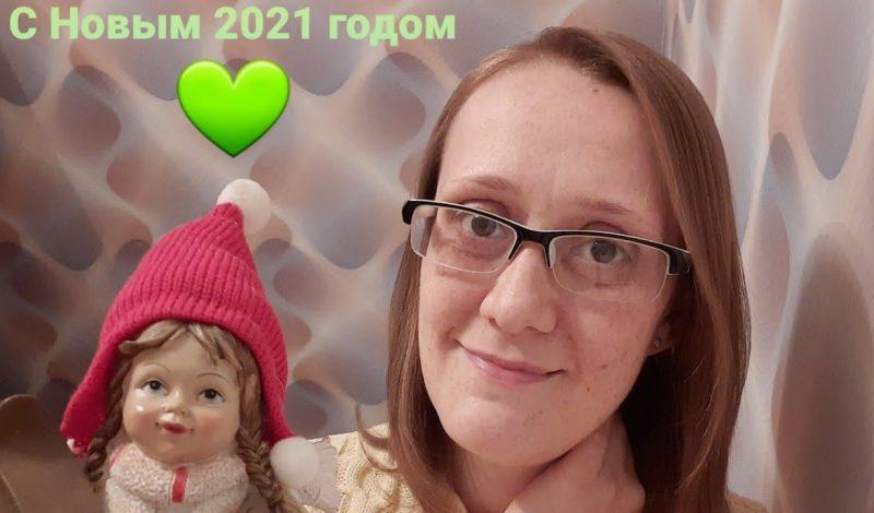 Поздравляю всех с Новым 2021 годом 🤍💛💚💜🧡