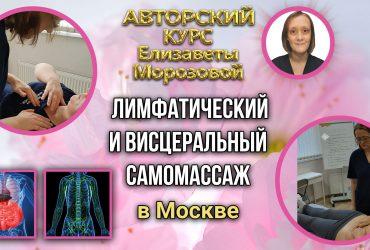 Самомассаж Лимфатический и Висцеральный, Авторский Курс