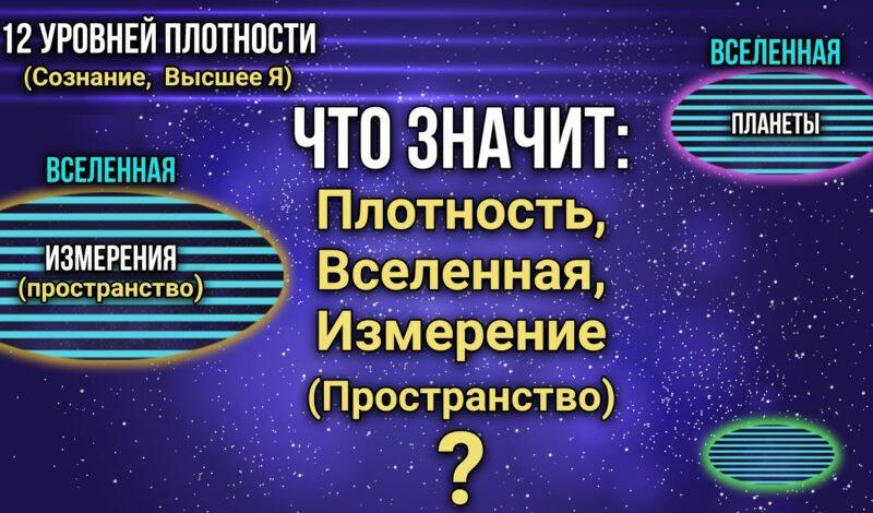 Что значит: Плотность, Вселенная, Измерение (Пространство)