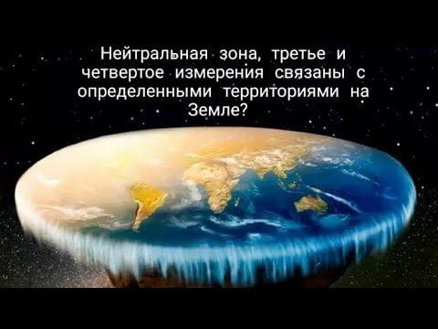 Нейтральная зона, третье и четвертое измерения связаны с определенными территориями на Земле?