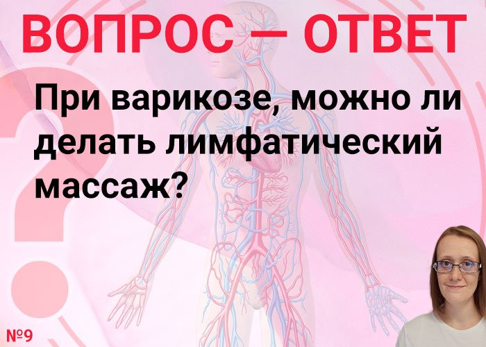 ВОПРОС-ОТВЕТ > Лимфатический Массаж